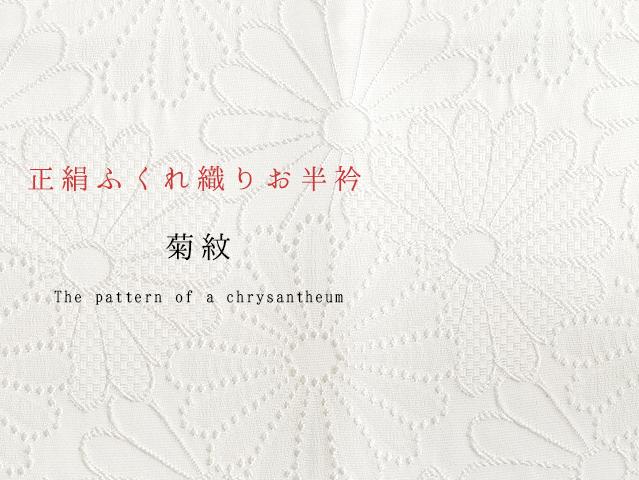 【再入荷】大人気!正絹ふくれ織りお半襟-菊紋(送料150円)