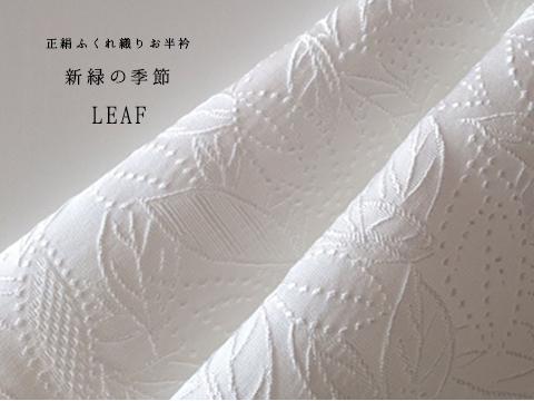 【正絹ふくれ織りお半襟】新緑の季節-LEAF(正絹100%・送料80円)