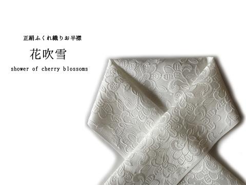 【正絹ふくれ織りお半襟】-花吹雪