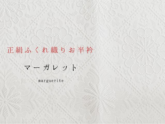 【正絹ふくれ織りお半衿】大人気!-マーガレット(送料150円)