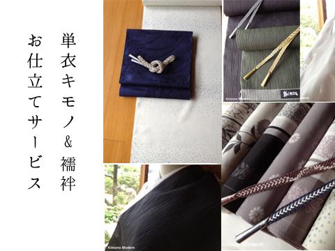 【お仕立て/反物ご購入の場合】単衣キモノお仕立てサービス