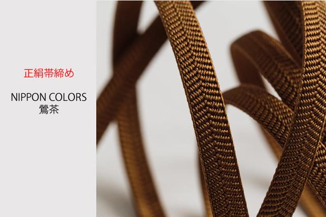 【正絹帯締め】NIPPON COLORS-鶯茶uguisucha(帯留め用・幅1cm)