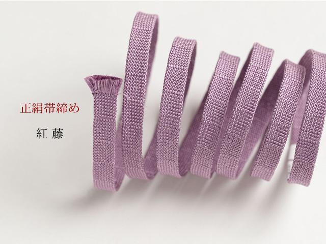 【正絹帯締め】NIPPON COLORS- 紅藤(ラメ入り)