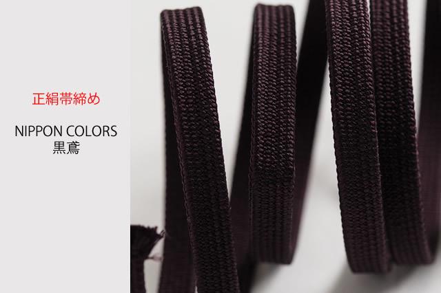 【正絹帯締め】NIPPON COLORS-黒鳶kurotobi(帯留め用・幅1cm)