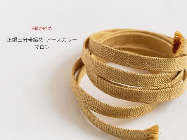 【正絹帯締め】コーデ力抜群!正絹三分帯締め-アースカラー*マロン