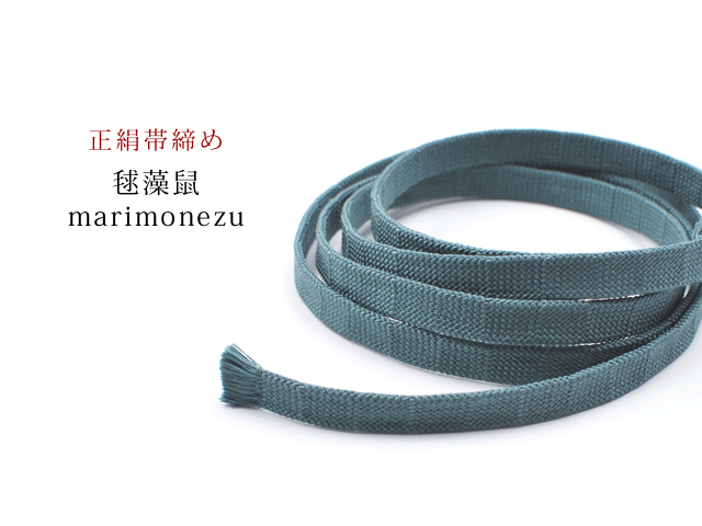 【正絹帯締め】コーデ力抜群!正絹三分帯締め-アースカラー 毬藻鼠marimonezu