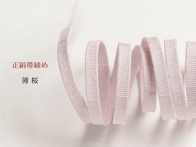 【正絹帯締め】NIPPON COLORS-薄桜(ラメパール入り・三分幅・帯留め用)