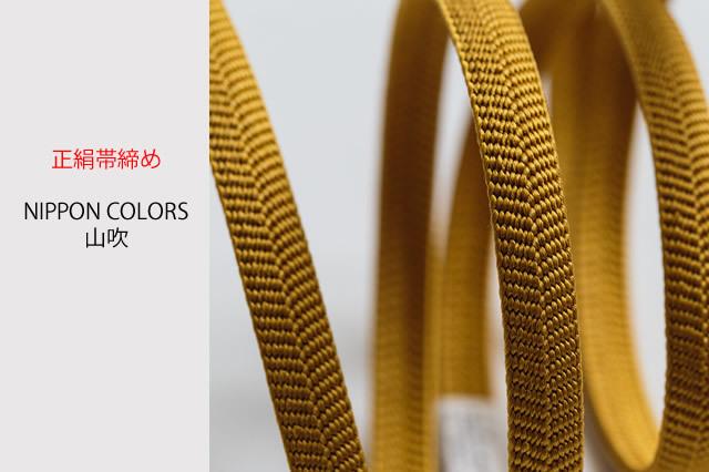 【正絹帯締め】NIPPON COLORS-山吹yamabuki(帯留め用・幅1cm)