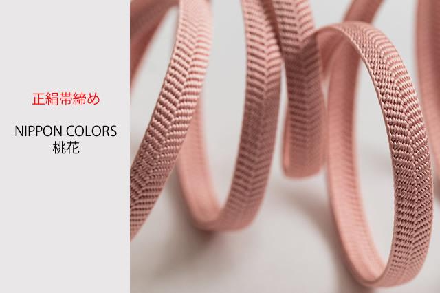 【正絹帯締め】NIPPON COLORS-桃花momoka(帯留め用・幅1cm)