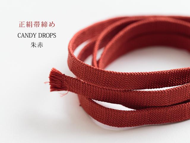 【正絹帯締め】コーデ力抜群!正絹三分帯締め-CANDY DROPS 朱赤