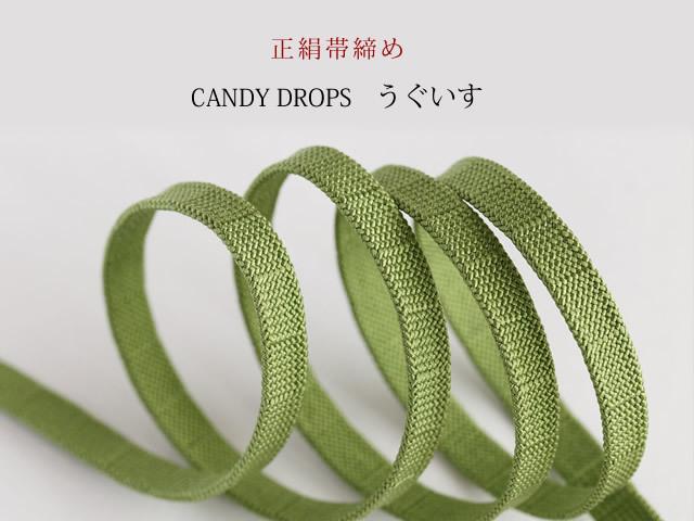 【正絹帯締め】コーデ力抜群!正絹三分帯締め-CANDY DROPS うぐいす