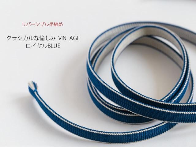 【リバーシブル帯締め】クラシカルな愉しみ-VINTAGE-ロイヤルBLUE(幅1cm=3分)