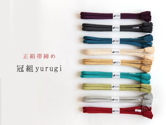 【限定販売】正絹帯締め-冠組yurugi(9色)