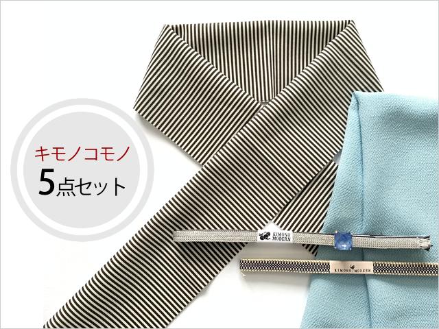 【20%OFF】キモノコモノ5点セット-MODE mono