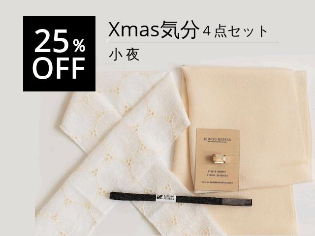 【25%OFF】Xmas気分-着物コモノ4点セット-小夜