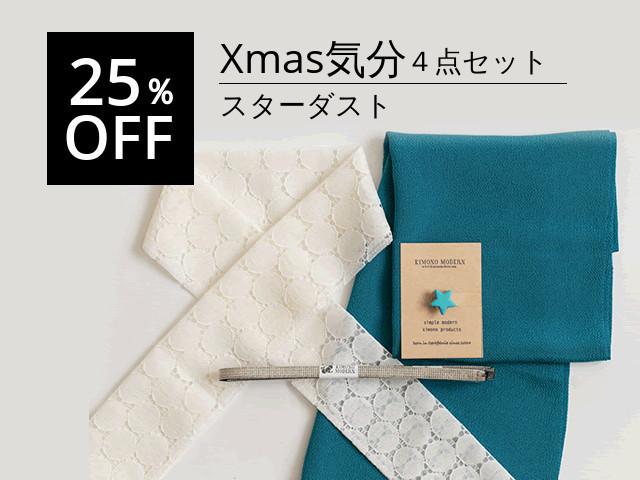 【25%OFF】Xmas気分-着物コモノ4点セット-スターダスト(12月中旬発送予定)