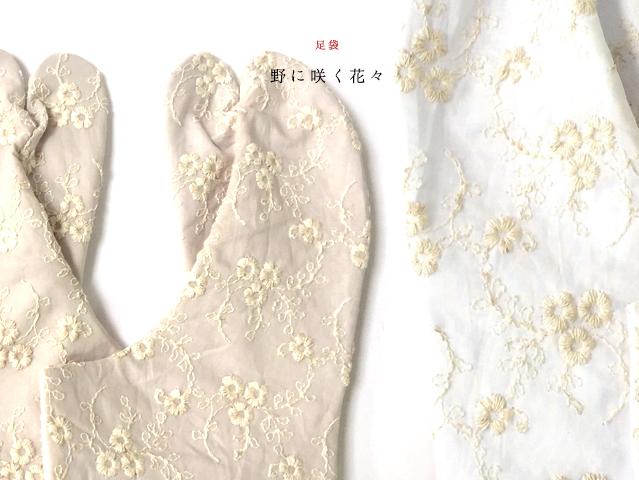 【レース足袋】野に咲く花(23cm~25.0cm)