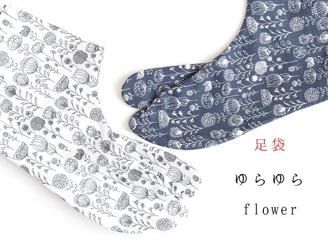 【足袋】ゆらゆらflower(送料150円・2色・4枚こはぜ)
