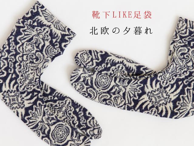 【nuu】うれしい長めサイズで温か!靴下LIKE足袋-北欧の夕暮れ(送料150円・23~24.5cm)