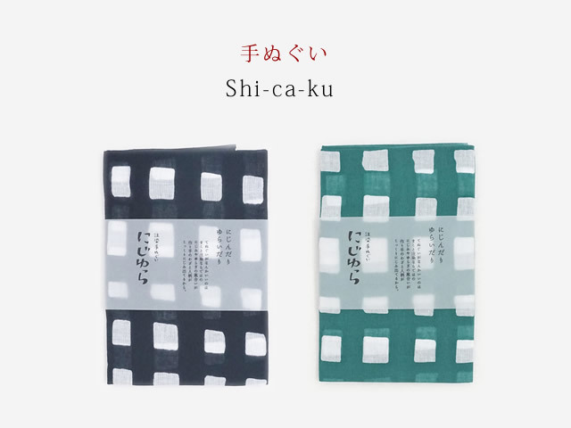【ガーゼ手ぬぐい】Shi-ca-ku