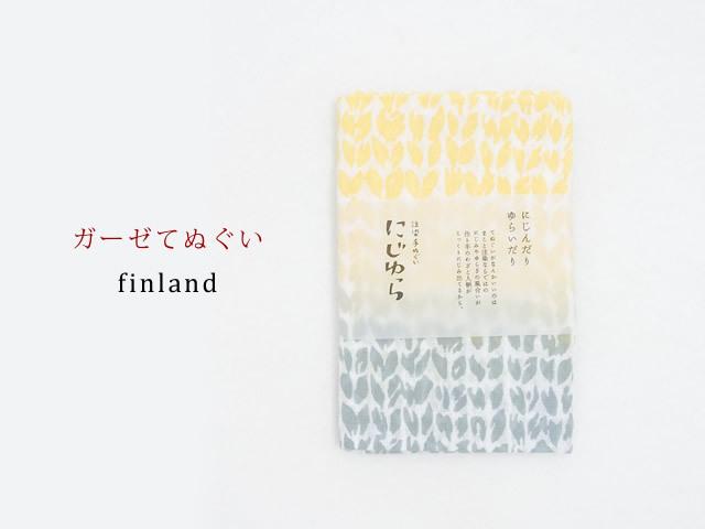 【ガーゼ手ぬぐい】finland