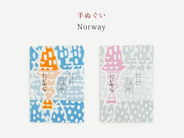【手ぬぐい】Norway