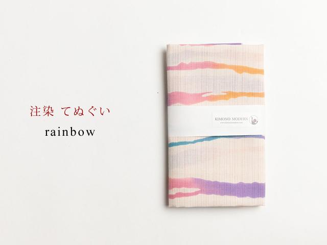 注染-てぬぐい rainbow