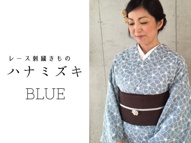 【在庫限り】レース刺繍着物- ハナミズキ BLUE(送料無料)