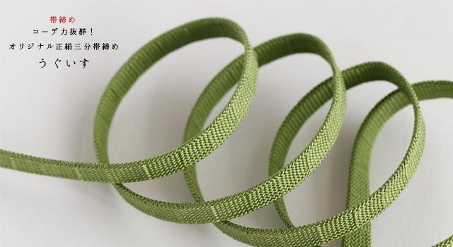 【正絹帯締め】コーデ力抜群!正絹三分帯締め-CANDY DROPS うぐいす(送料150円)