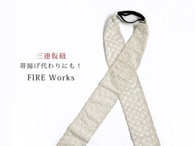 数量限定【三連仮紐】簡単帯結びができる、便利コモノ。帯揚げ代わりにも!ーFIRE Works
