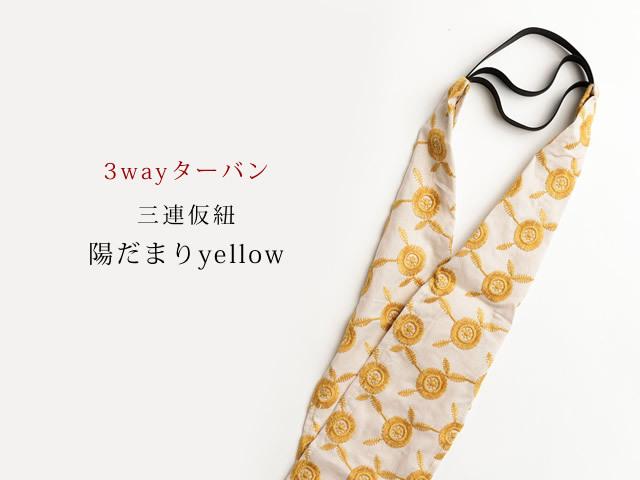 【三連仮紐】ヘアターバンや帯飾りとしても使える、帯結び楽チン小物ー陽だまりyellow