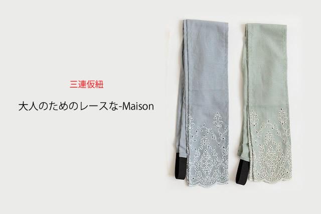 【三連仮紐】 ヘアターバン&帯飾りにも!大人のためのレースな-Maison(2色)
