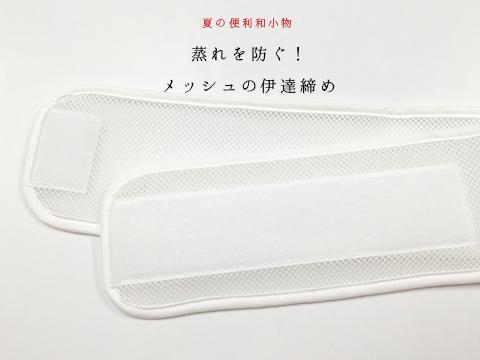 【夏の便利和小物】蒸れを防ぐ!ーメッシュの伊達締め