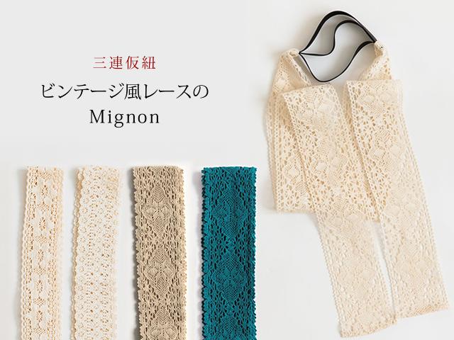 【三連仮紐】  ヘアターバン&帯飾りにも!ビンテージ風レースの-Mignon