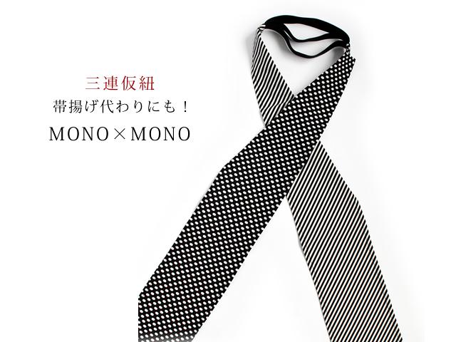 【三連仮紐】簡単帯結びができる、便利コモノ。帯揚げ代わりにも!ーMONO x MONO