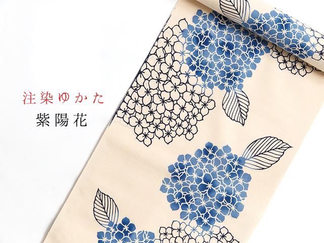 【古典浴衣】浜松注染-紫陽花(反物のみ or  お仕立て込み / 送料無料)