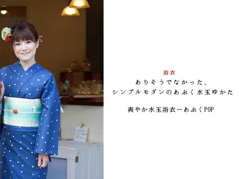 【オリジナル浴衣】ありそうでなかった、大人可愛いゆかた-爽やか水玉浴衣ーあぶくPOP(3色・送料無料)