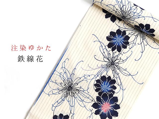 【早割4/30まで】本格派!浜松注染ゆかたー鉄線花(送料無料)