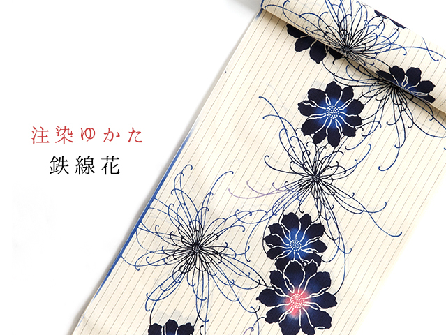 【浴衣】本格派!浜松注染ゆかたー鉄線花(送料無料)