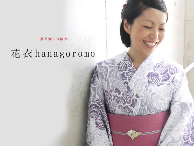 【浴衣】花衣hanagoromo(2色・送料無料)