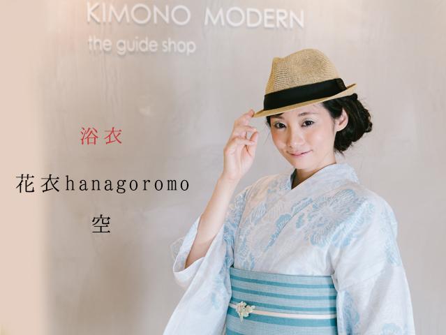 【浴衣】花衣hanagoromo(空)