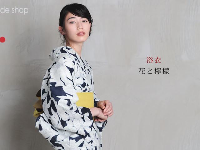 【浴衣】花と檸檬(綿麻・FREEサイズ)