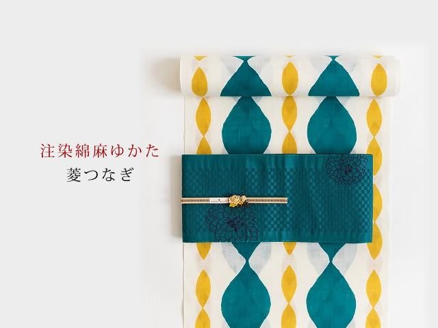 【浴衣】注染綿麻ゆかた-菱つなぎ(2色・VIVI)