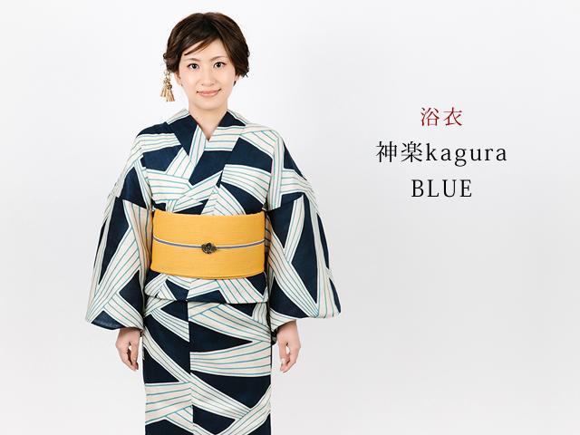<在庫限り/再販無し>浴衣ー神楽kagura-BLUE(綿100%・FREEサイズ)