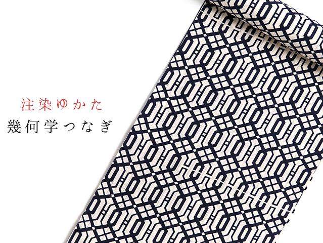 【早割4/30まで】unisex-MODE 浜松注染ゆかたー幾何学つなぎ(送料無料)
