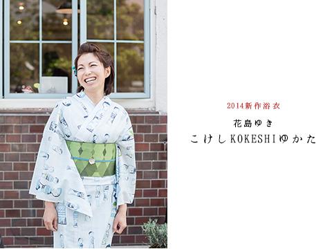 【2014新作浴衣】花島ゆき-こけしKOKESHIゆかた(送料無料)