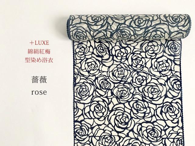 【2019年新作】+LUXE-綿絹紅梅-型染め浴衣-薔薇rose(豆引き東京長板型染め)