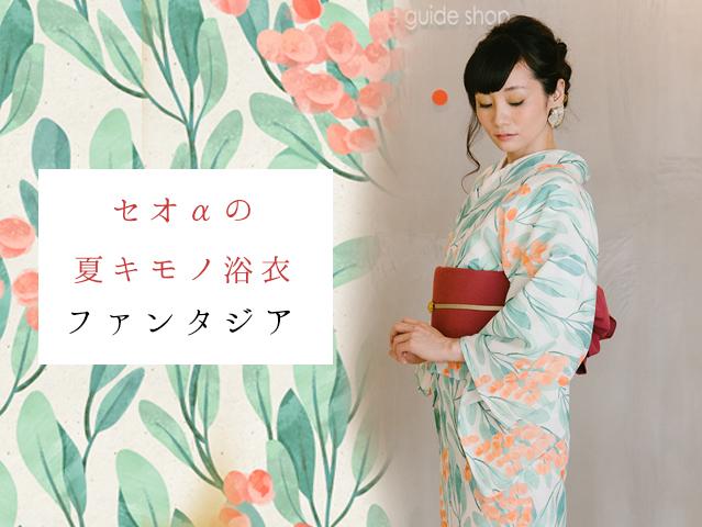 【浴衣・夏着物】セオαの夏キモノ浴衣ーファンタジア(送料無料)