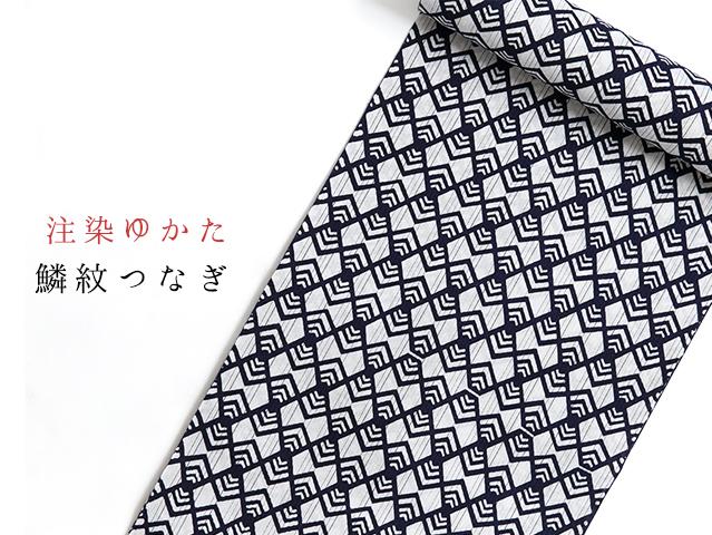 【浴衣】unisex-MODE 浜松注染ゆかたー鱗紋つなぎ(送料無料)