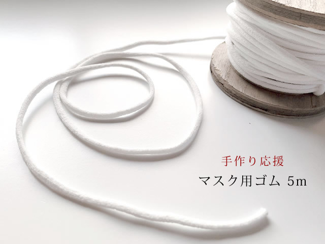 <#stayhome> 手作り応援 マスク用ゴム 5m